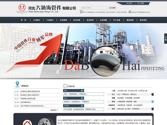 海兴网站优化