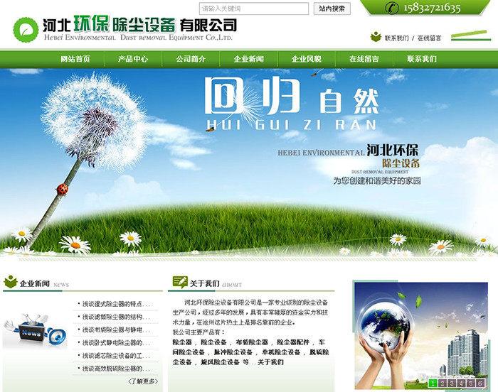 献县网站制作