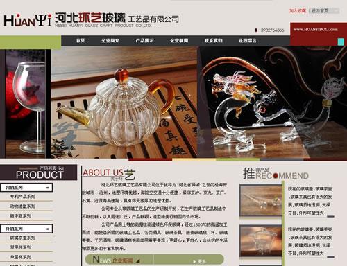 吴桥网站建设