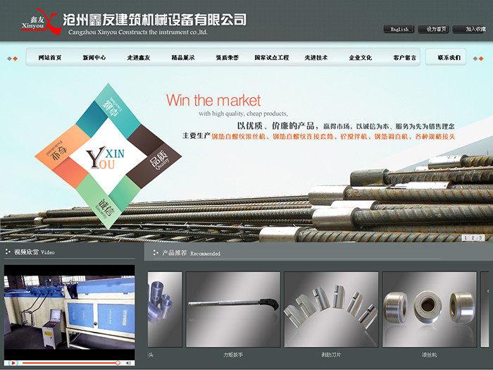 沧州鑫友建筑机械设备有限公司