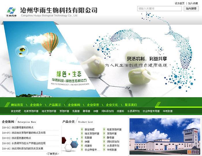 沧州华雨生物科技有限公司