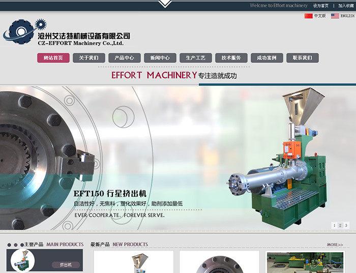 艾法特机械设备有限公司