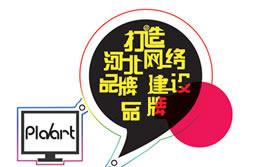 打造河北网络建设第一品牌