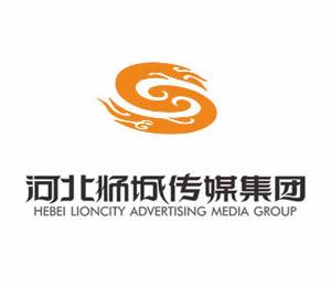 河北狮城广告传媒集团