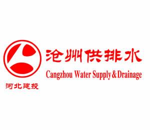 沧州供排水