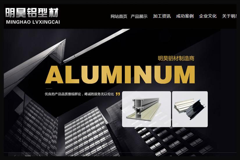 明昊铝型材